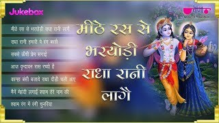 New Krishna Janamashtmi Songs 2019   Meethe Ras Se Bharyodi Radha Rani Lage