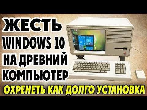 Установка Windows 10 на старый компьютер Часть 2