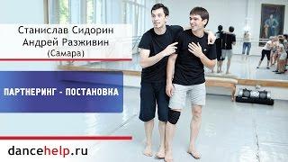 №430 Партнеринг - постановка. Андрей Разживин, Станислав Сидорин, Самара