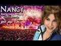 Nancy Ajram - Badna Nwalee El Jaw (Official Remix) بدنا نولع الجو نانسي عجرم