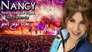Nancy Ajram - Badna Nwalee El Jaw (Official Remix) بدنا نولع الجو نانسي عجرم