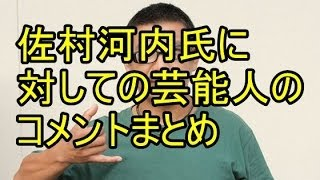 佐村河内氏の一連の問題に対しての、芸能人や関連する人のコメントをま...
