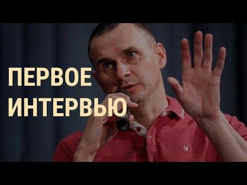 Сенцов о Крыме и танках   ВЕЧЕР   10.09.19
