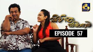 SIHINA SAMAGAMA Episode 57 ||''සිහින සමාගම'' || 19th August 2020 Thumbnail