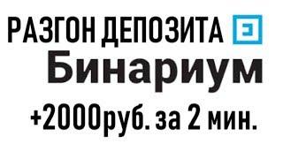 РАЗГОН ДЕПОЗИТА на BINARIUM |  2000 руб. на  БИНАРИУМ 2019