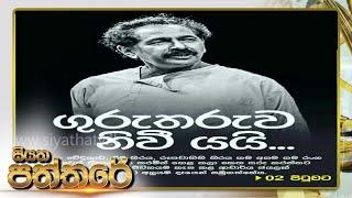 Siyatha Paththare | 13.01.2020 | @Siyatha TV Thumbnail