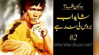Wo Kon Tha # 13 | Who was Bruce Lee? Part II | Faisal Warraich