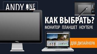 Как выбрать монитор, графический планшет и ноутбук для дизайнера?