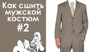 Как сшить мужской костюм #2. Пиджак. Лекала, раскрой.(, 2016-07-10T20:56:29.000Z)