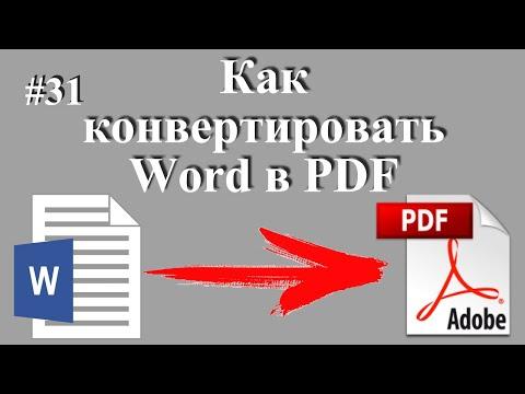 Как конвертировать (сохранить) документ Word в PDF