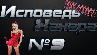 Исповедь Хакера #9 Заработок хакеров