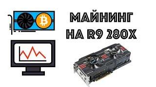 Майнинг на видеокартах AMD R9 и HD 7xxx в 2019 году. Есть ли смысл?