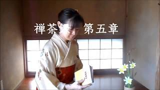 江戸時代の茶書『禅茶録』 茶の味は禅の味、というお話しです。 一章ずつ要約をお届けします。
