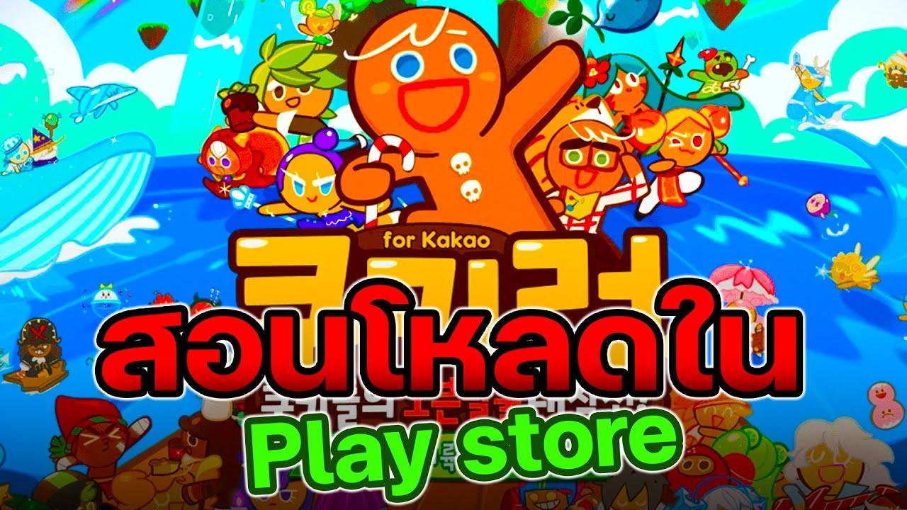 สอนโหลดคุกกี้รันเกาหลีใน Play store ง่ายๆไม่นาน