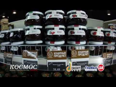 """Сеть супермаркетов """"КОСМОС"""""""
