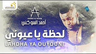 Ahmed Al-Sokne - Lahdha Ya Ouyouni أحمد السوكني - لحظة يا عيوني