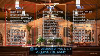 Tamil Christian - வருகை பாடல்கள்