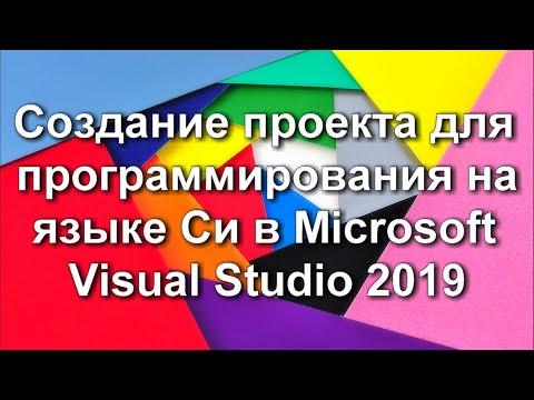 Создание проекта для программирования на языке Си в Microsoft Visual Studio 2019