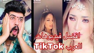 افضل مقاطع مضحكة 2019 Tik tok Arabic تيك توك العرب