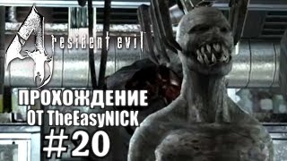 Resident Evil 4 / Biohazard 4. Ultimate HD Edition. Прохождение. #20.