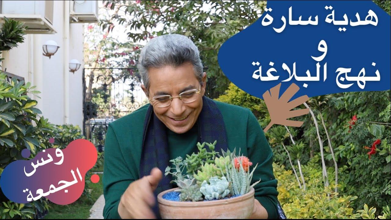 ونس الجمعة  محمود سعد: هدية سارة و صفات المتقين من نهج البلاغة في ذكرى مولد سيدنا علي بن ابي طالب