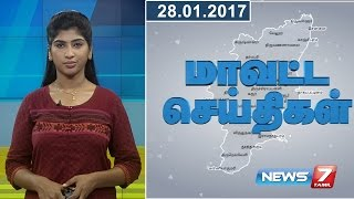 Tamil Nadu Districts News 28-01-2017 – News7 Tamil News
