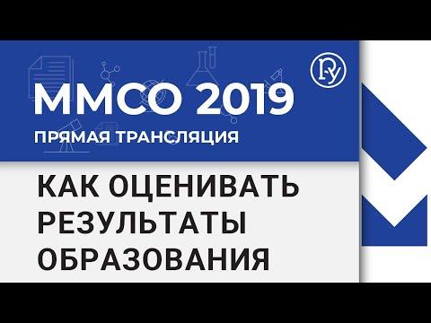ММСО-2019 Как оценивать результаты образования