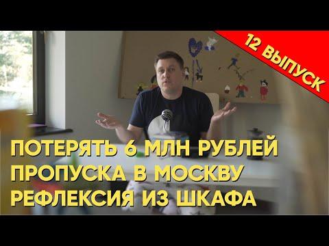 Пропуска в Москву. Потерять 6 млн рублей. Рефлексия из шкафа
