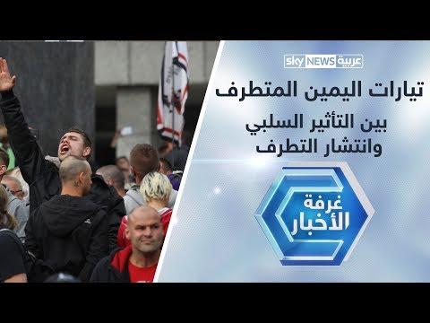 تيارات اليمين المتطرف.. بين التأثير السلبي وانتشار التطرف؟  - 04:53-2019 / 3 / 20