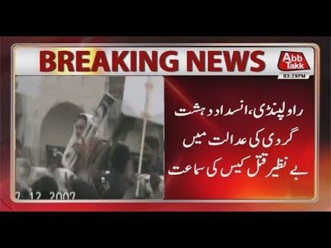 BB Murder Case Hearing in Lahore High Court (Rawalpindi Bench)