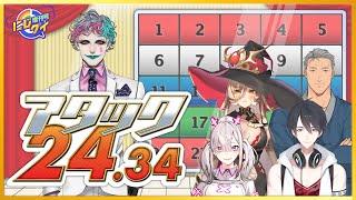 4人でガチ早押しバトル!アタック24.34【#にじクイ 増刊号】