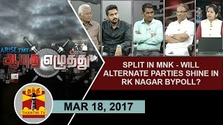 Aayutha Ezhuthu 18-03-2017 Split in MNK – Will Alternate Parties shine in RK Nagar Bypoll? – Thanthi TV Show