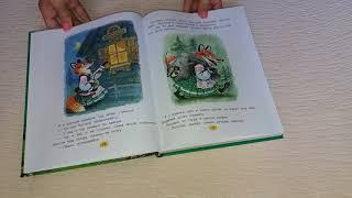 Обзор книг Лучшие сказки с подсказками для умных родителей