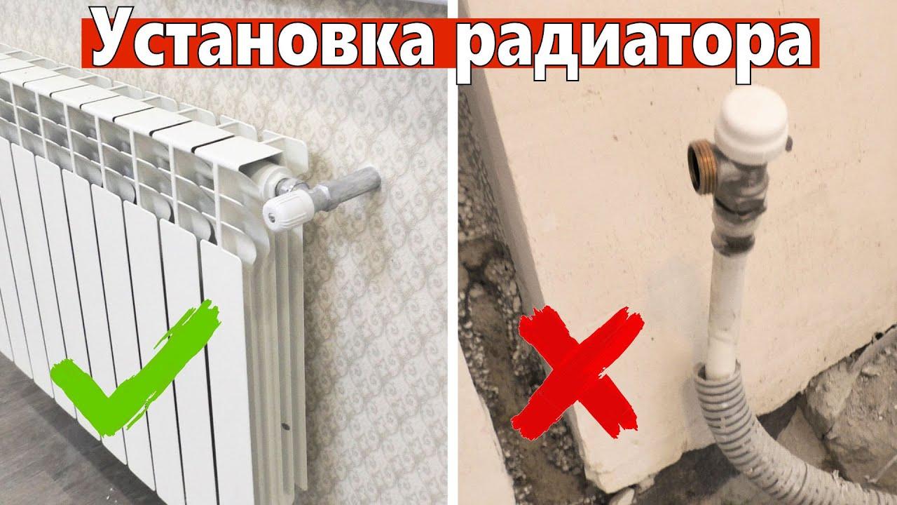 Установка радиатора. Диагональное подключение