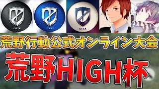 荒野HIGH杯の詳細はこちら https://vote.knivesout-star.com/high/ ▽メ...