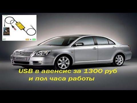 Toyota Avensis музыка с флешки CD Changer Emulator тойота авенсис !!!Потом были проблемы!!!