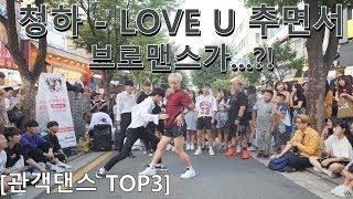 Download lagu [KPOP IN PUBLIC][관객댄스TOP3] 청하 - LOVE U를 추는데