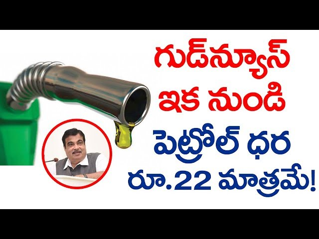 What? Petrol Now Available at Just Rs. 22/- Only? | What is Methanol Policy ? | VTube Telugu