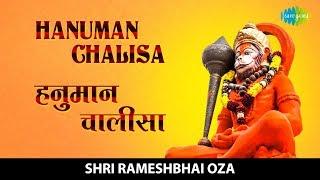 Hanuman Chalisa with lyrics   हनुमान चालीसा   Shree Rameshbhai Oza