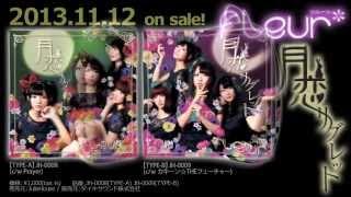 アイドルユニットFleur* 11月12日にNEW Single発売!! ===============...