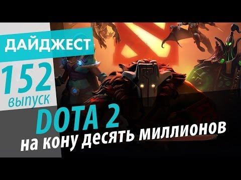 видео: Новостной дайджест №152. dota 2 и 10 миллионов!