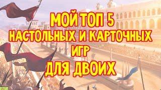 видео Настольные игры для двоих | Лучшие настольные игры на двоих игроков в интернет-магазине Хоббигеймс в Москве