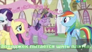Моя маленькая пони - Твой лучший друг (Песня)(Субтитры) HD MLP: Pony - Hero