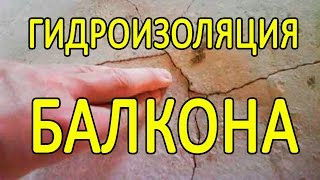 видео Гидроизоляция лоджии