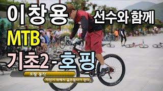 자전거 기초강좌 02 - 호핑 Hopping - 이창용 선수 MTB 산악자전거 기초 정읍시자전거협회