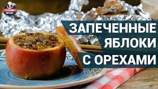 Очень вкусные запеченные яблоки с сухофруктами и орехами. Как приготовить? | Готовим вкусно