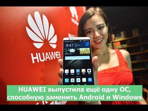 HUAWEI выпустила ещё одну ОС, способную заменить Android и Windows
