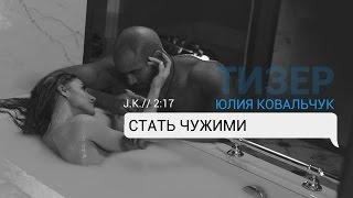 Юлия Ковальчук ft. Vova - Стать чужими