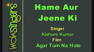 Hame Aur Jeene Ki - Hindi Karaoke - Wow Singers