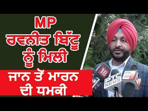 Breaking: MP Ravneet Bittu को मिली जान से मारने की धमकी